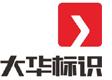 祝贺郑州大华标识设计制作有限公司网站建设签约我司