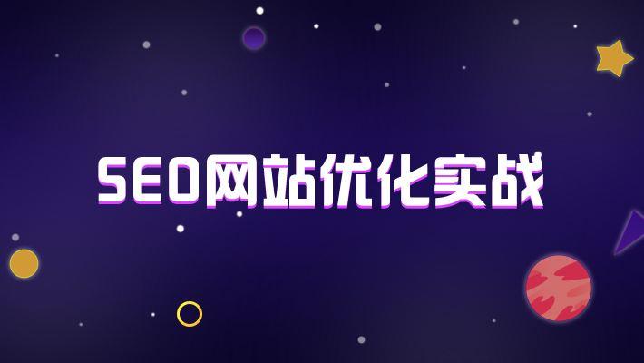 河南SEO公司教你怎么写好郑州网站优化方案