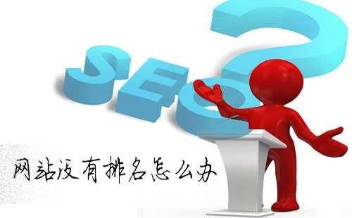 河南SEO网站优化排名下降怎么办?