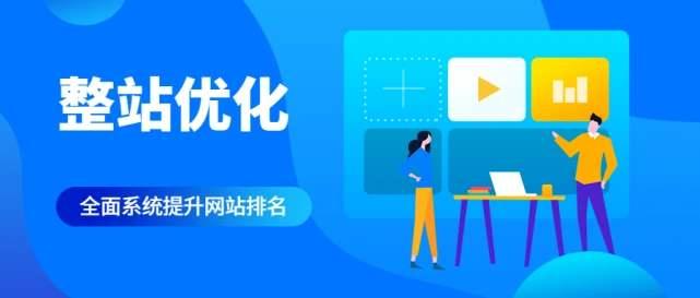 郑州SEO整站优化能让你网站排名效果全面提升