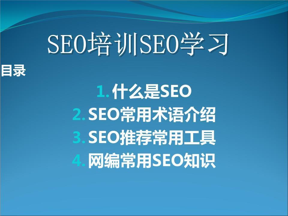 河南SEO公司:为什么要进行SEO培训