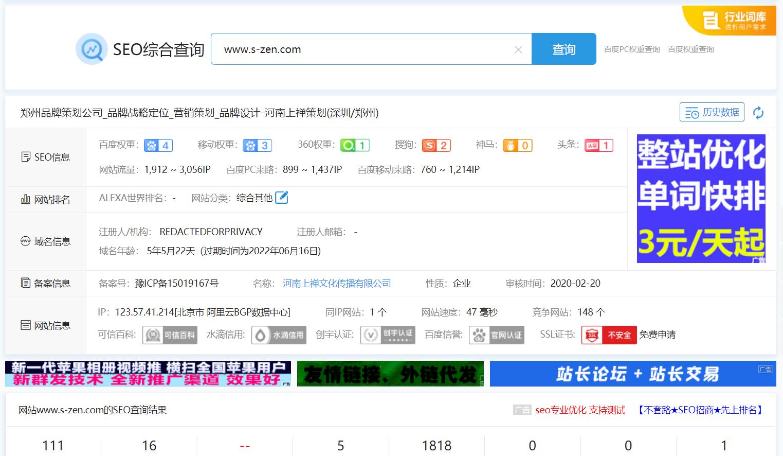 【河南SEO】金兰企划网这个关键词流量为什么这么高?