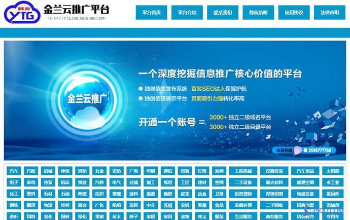 河南SEO:金兰云推广网站会员登录信息发布,金兰云推广平台
