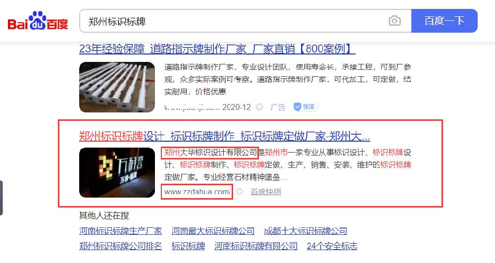 """郑州SEO优化案例赏析:指定关键词""""郑州标识标牌""""百度排名"""
