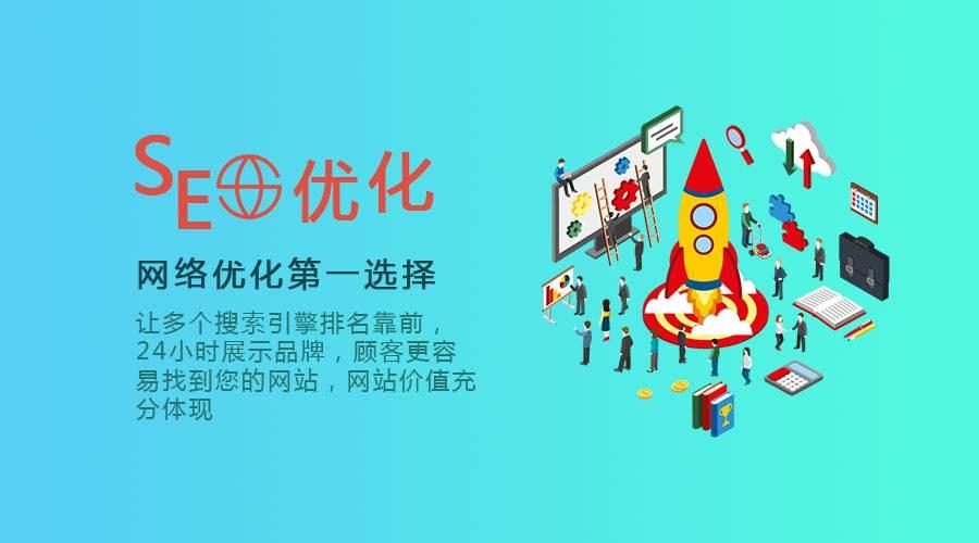 郑州seo优化官方网站关键词排名效果更好