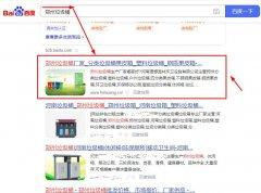 郑州SEO优化关键词排名案例分享【关键词:郑州垃圾桶】